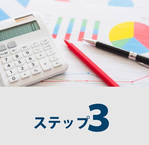 売却の流れステップ3、査定価格の提示と報告
