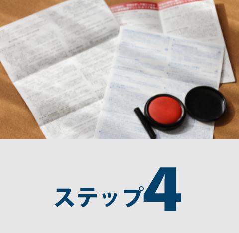 売却の流れステップ4、売却契約・媒介契約の締結