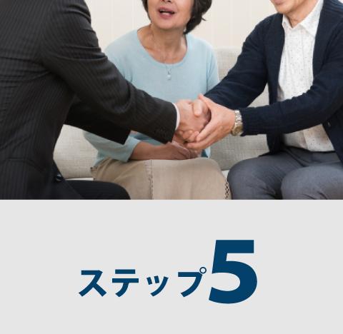 売却の流れステップ5,引き渡し・決済